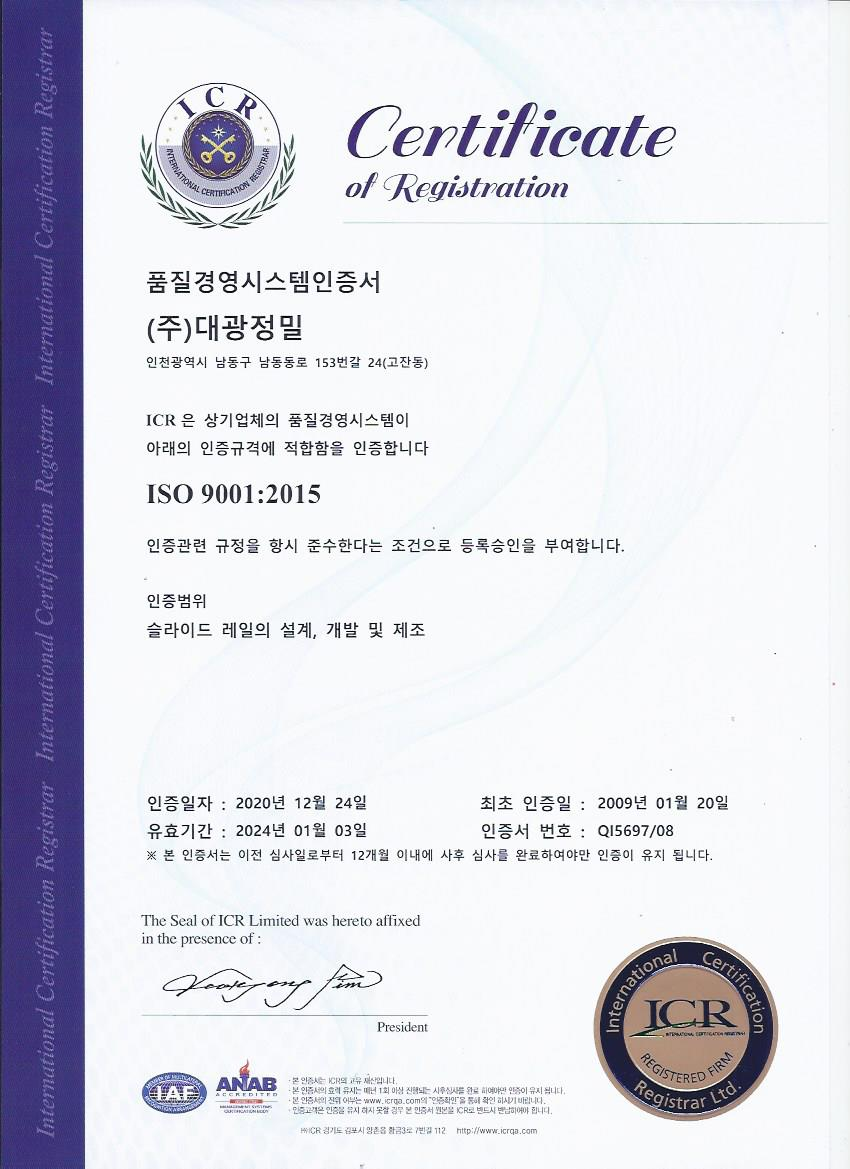 ISO9001 인증서(국문).jpg
